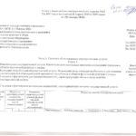 Отчёт о выполнении государственного задания (от 9.01.2018 г.)