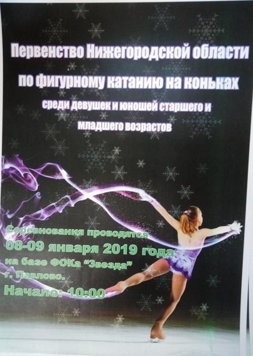 Первенство Нижегородской области по фигурному катанию