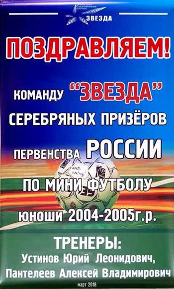 команда ЗВЕЗДА