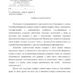 Письмо Мин.спорта Нижегородской области
