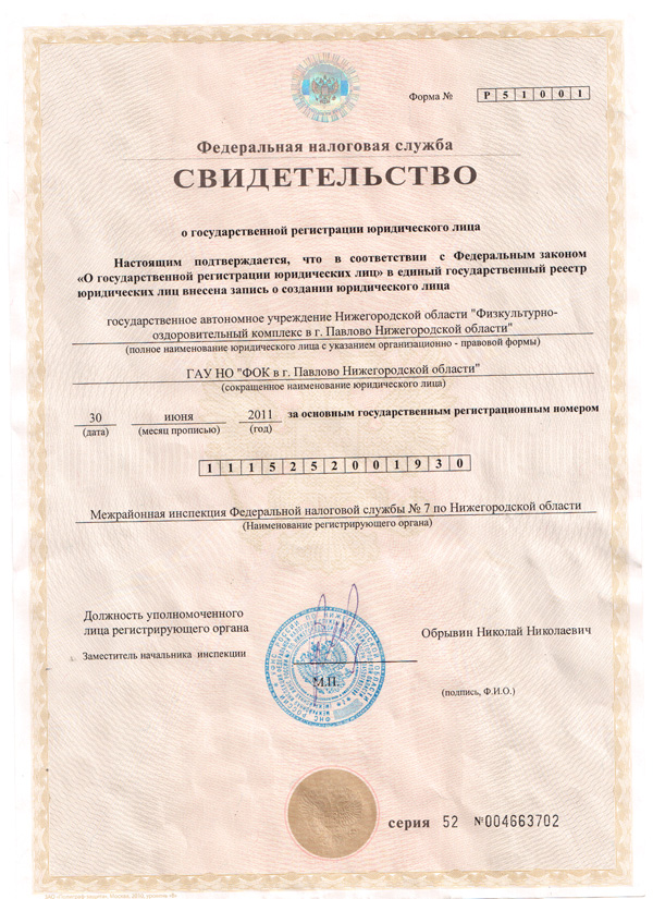 Свидетельство о гос.регистрации юридического лица